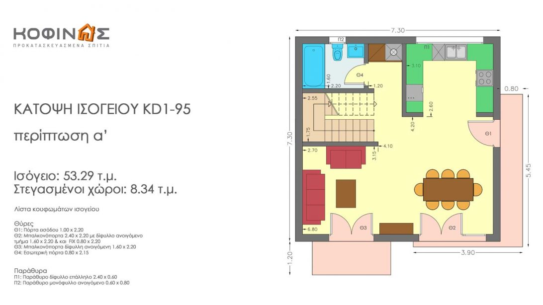 Διώροφη Κατοικία KD1-95 (95,70 τ.μ.)