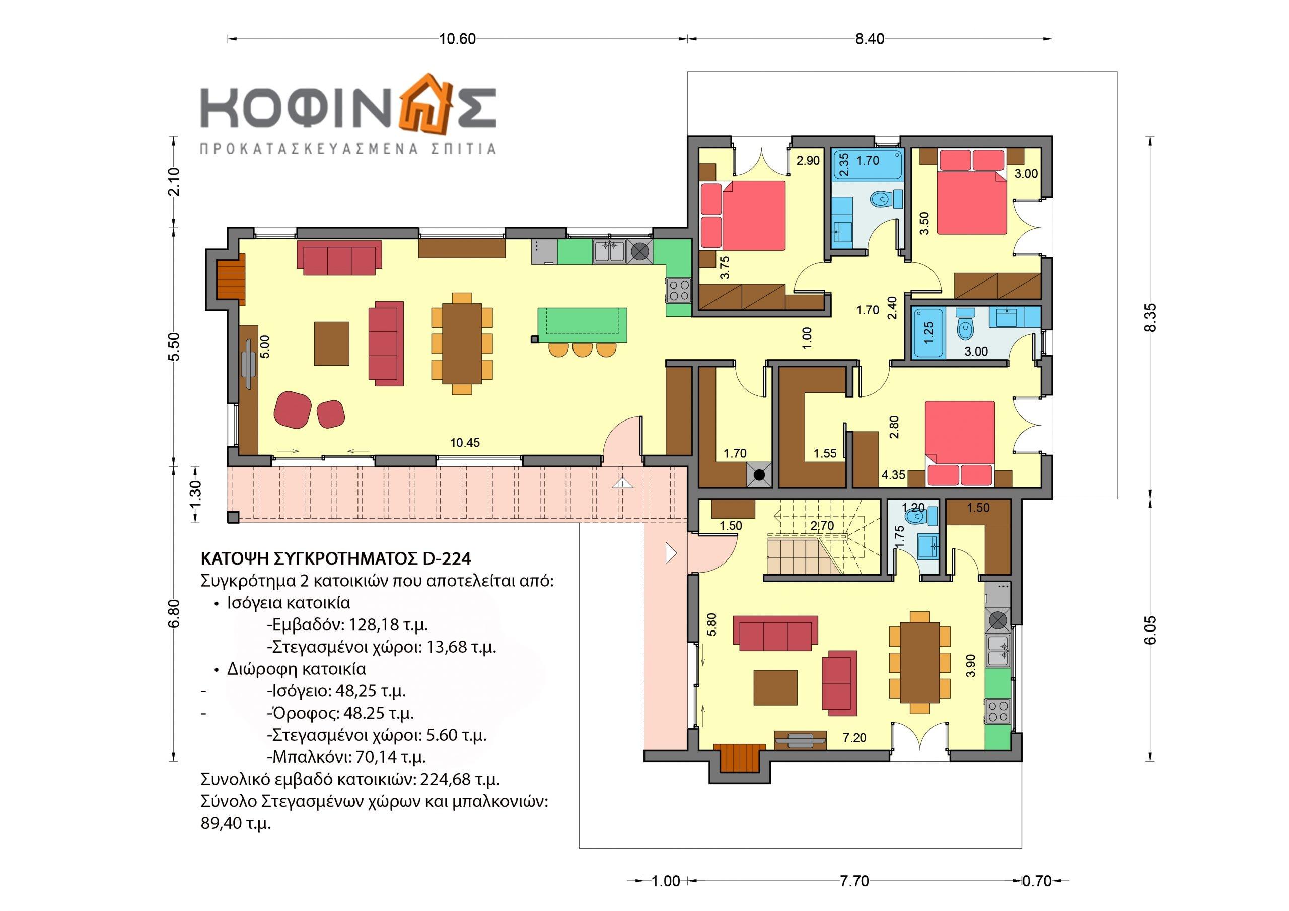 Συγκρότημα 2 κατοικιών D-224, συνολικής επιφάνειας 224,68 τ.μ.
