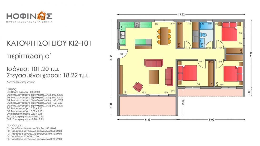 Ισόγεια Κατοικία KI2-101 (101,20 τ.μ.)