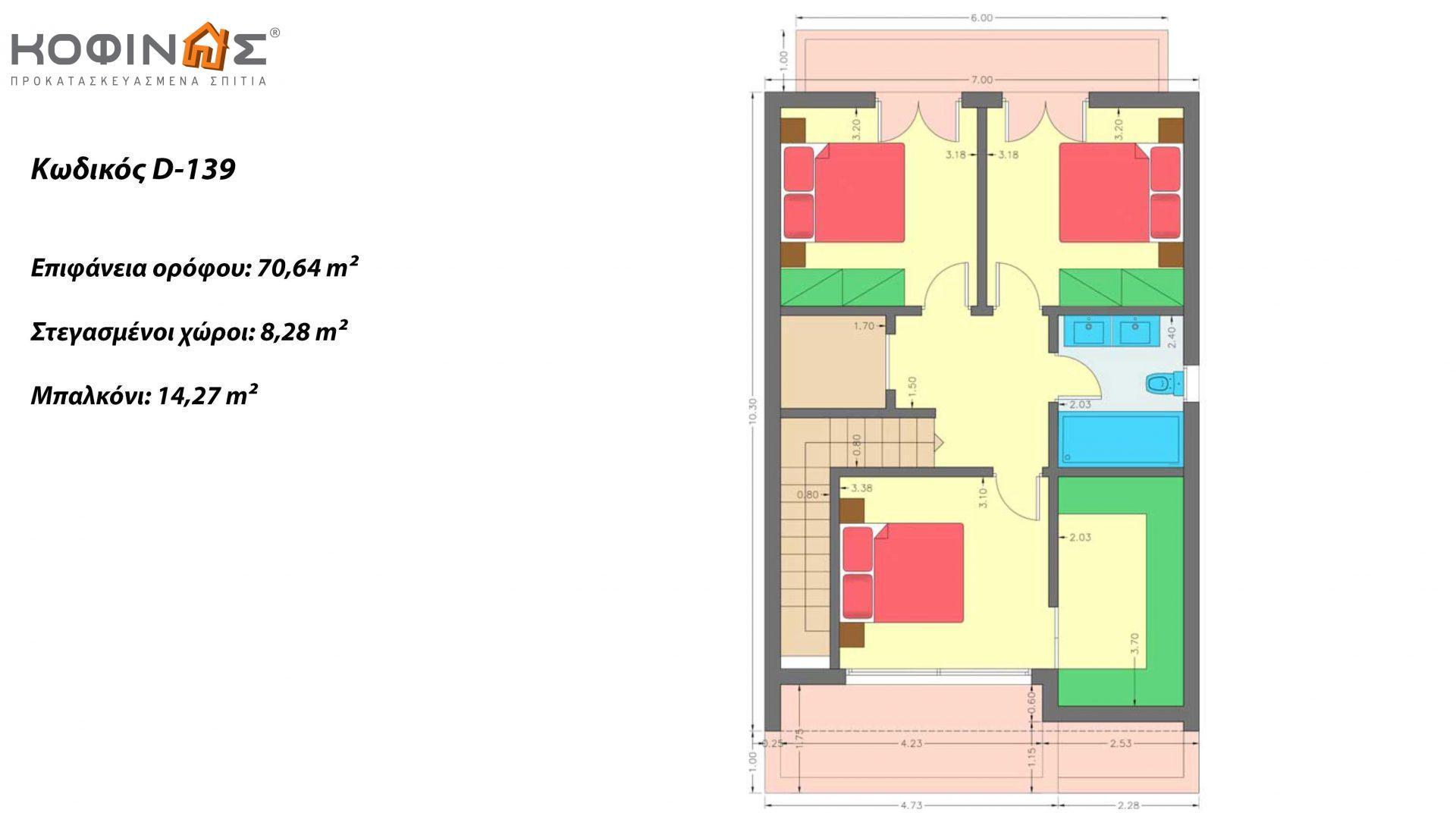 Διώροφη Κατοικία D-139, συνολικής επιφάνειας 139,00 τ.μ., συνολική επιφάνεια στεγασμένων χώρων 19.88 τ.μ., μπαλκόνια 14.27 τ.μ.