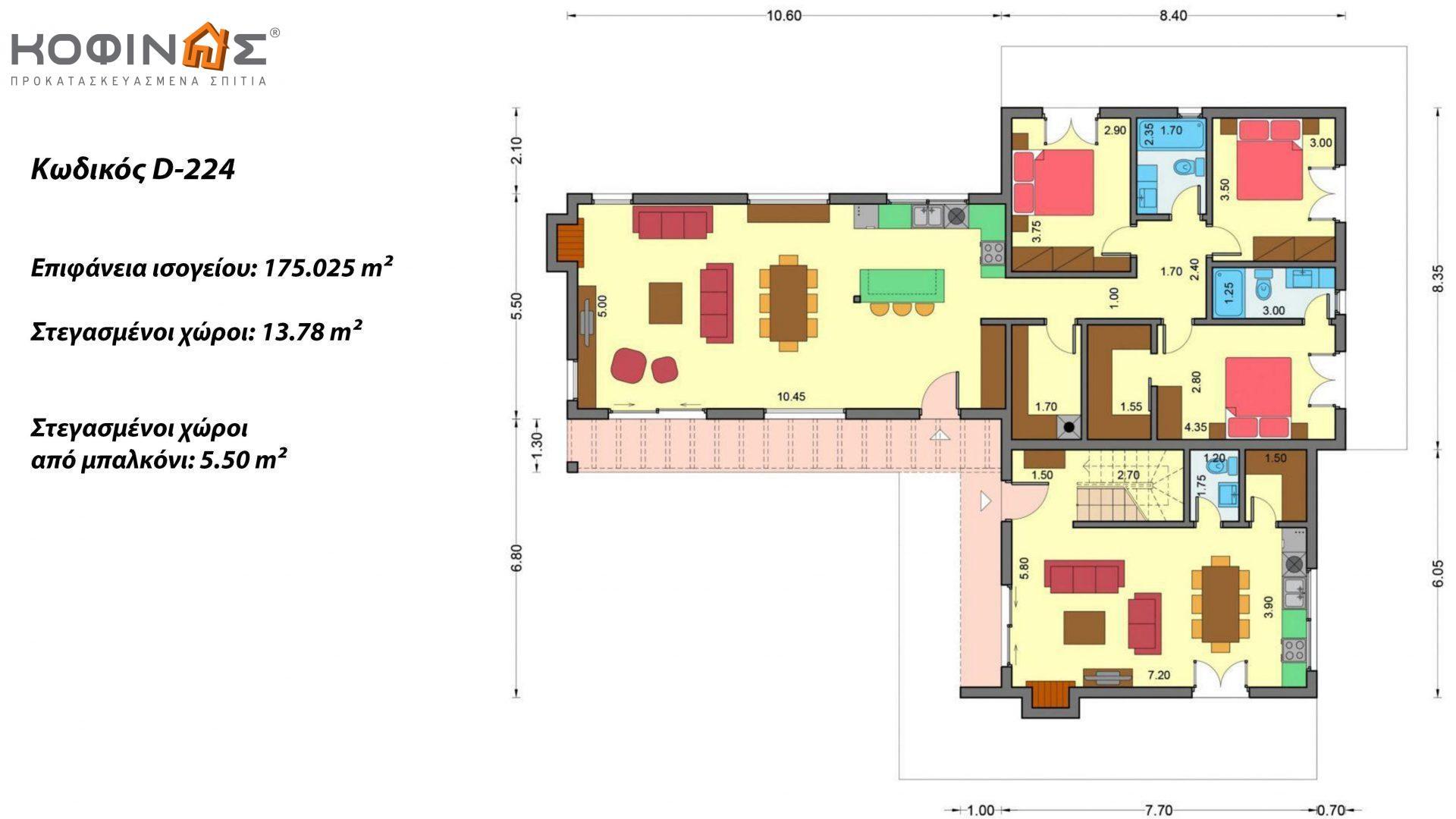 Συγκρότημα 2 κατοικιών D-224, συνολικής επιφάνειας 224,68 τ.μ. ,συνολική επιφάνεια στεγασμένων χώρων 24.88 τ.μ., μπαλκόνια 75.44 τ.μ.
