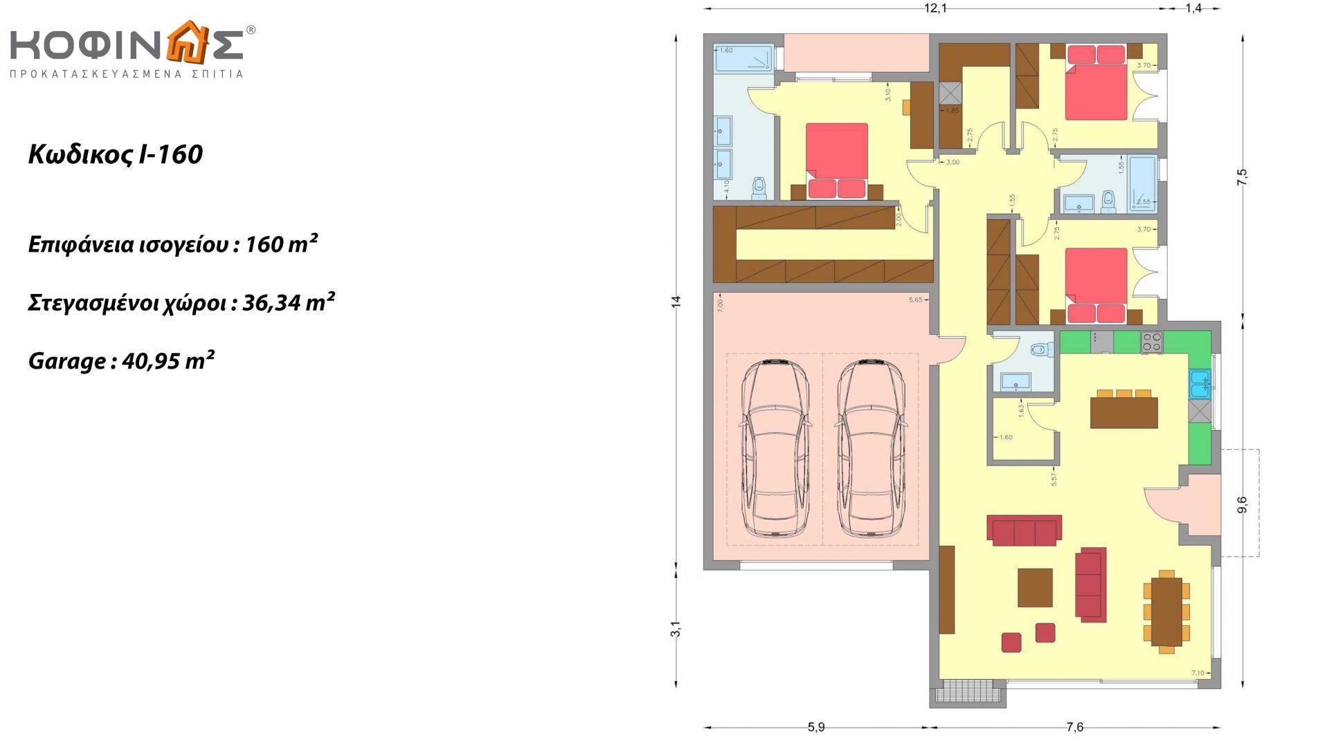 Ισόγεια Κατοικία I-160, συνολικής επιφάνειας 160 τ.μ., +Γκαράζ 40.95(=200.95 m²), στεγασμένοι χώροι 36,34 τ.μ.