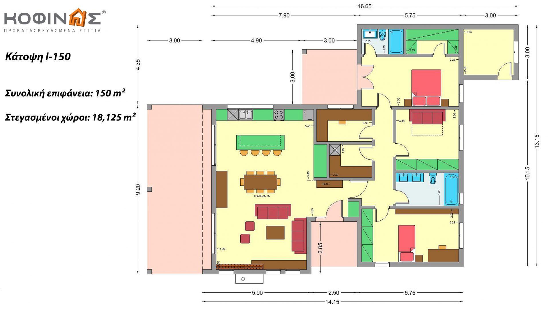 Ισόγεια Κατοικία I-150, συνολικής επιφάνειας 150 τ.μ.