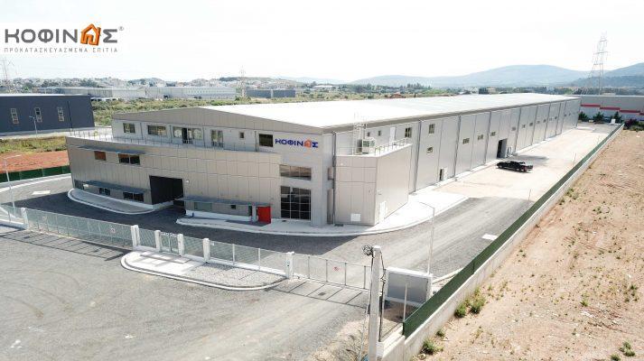 Το νέο εργοστάσιο της ΚΟΦΙΝΑΣ ΑΕ