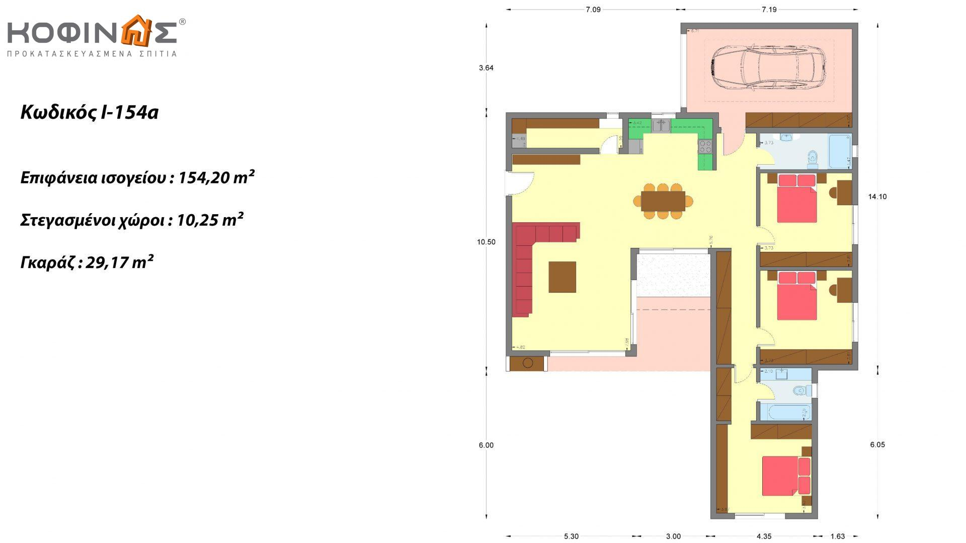 Ισόγεια Κατοικία I-154a, συνολικής επιφάνειας 154,20 τ.μ., +Γκαράζ 29.17(=183,37 m²)στεγασμένοι χώροι 10,25 τ.μ.