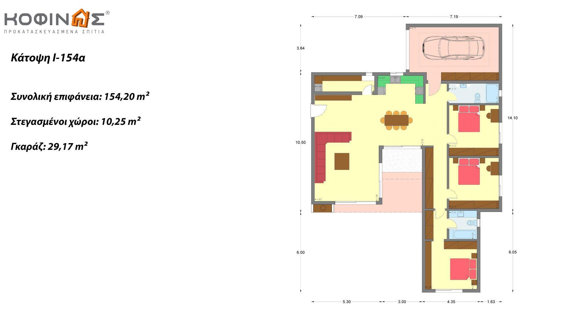 Ισόγεια κατοικία Ι-154a, συνολικής επιφάνειας 154,20 τ.μ.