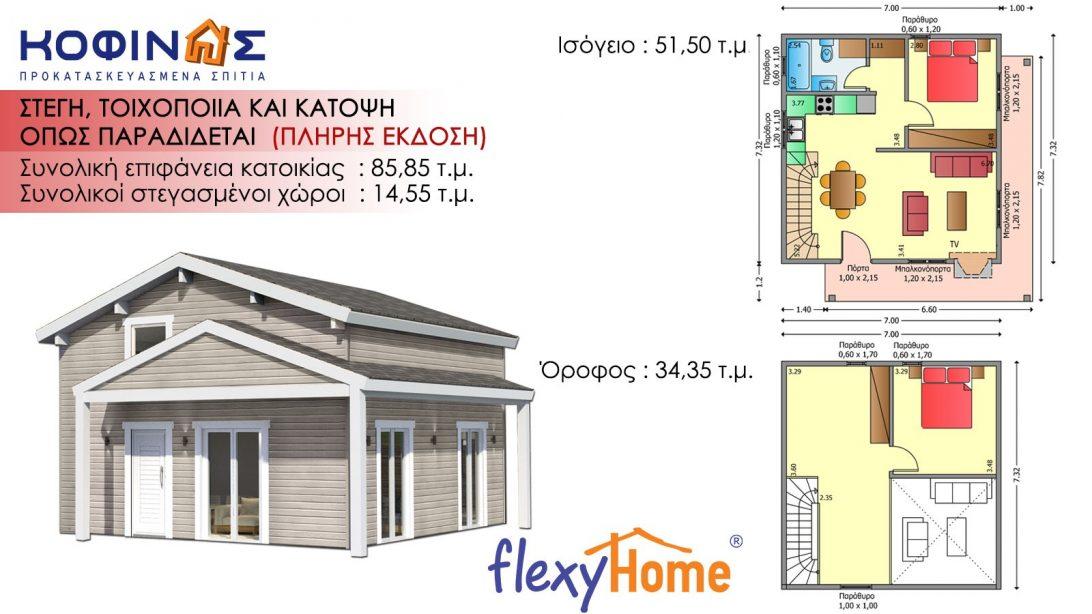 Ισόγεια flexyhome Κατοικία με σοφίτα ISF-85.
