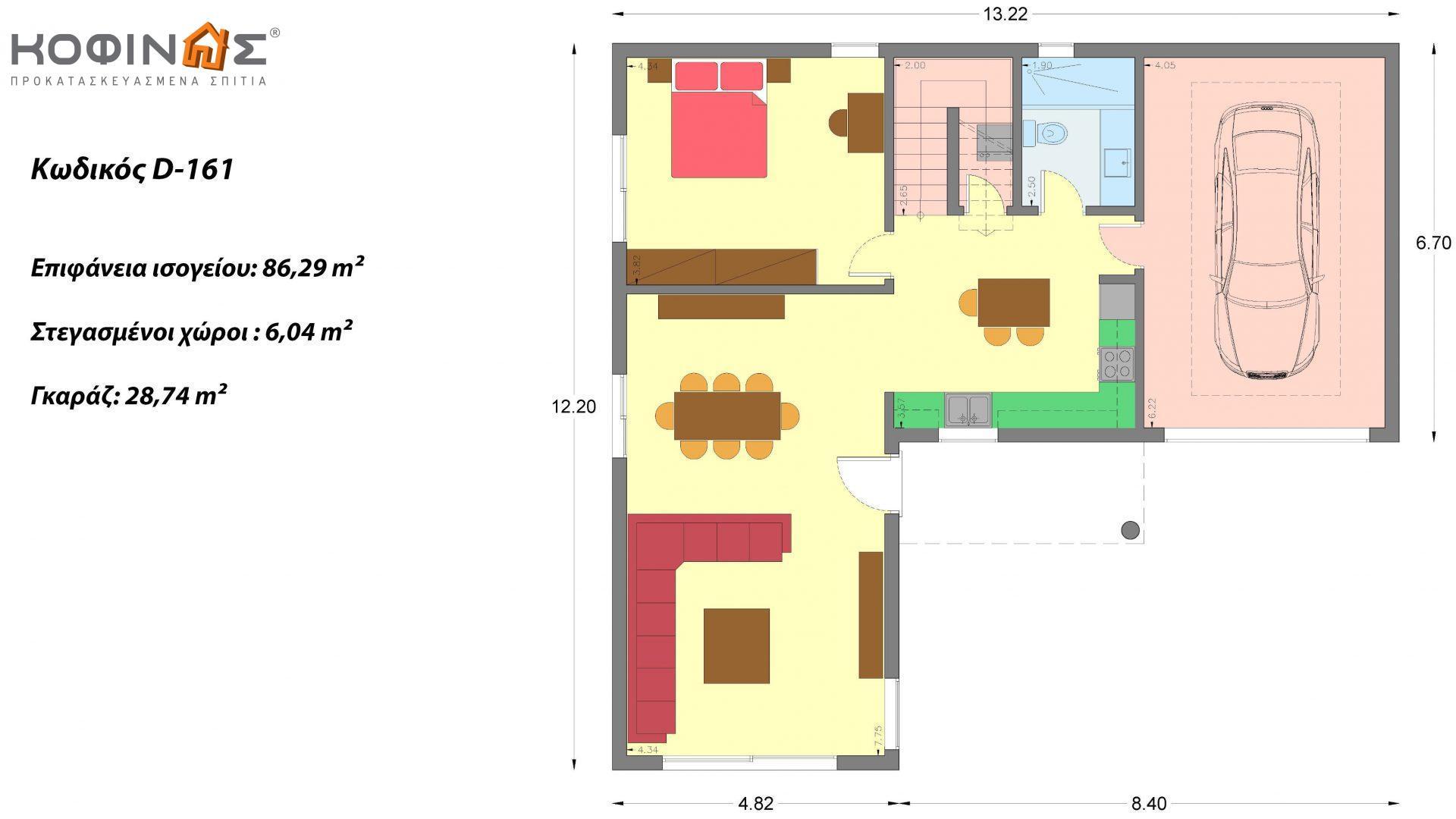 Διώροφη Κατοικία D-161, συνολικής επιφάνειας 161.27 τ.μ., +Γκαράζ 28.74 m²(=190.01 m²), συνολική επιφάνεια στεγασμένων χώρων 6.04 τ.μ., μπαλκόνια 47.05 τ.μ.