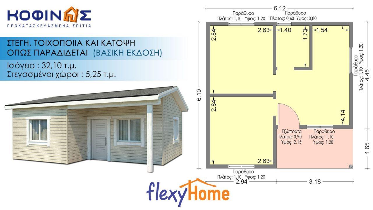 Ισόγεια flexyhome Κατοικία IF-321