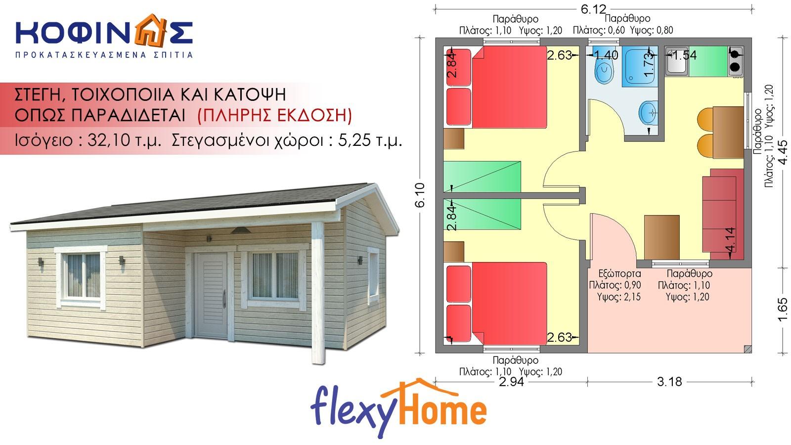 Ισόγεια flexyhome Κατοικία IF-32