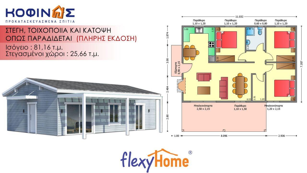 Ισόγεια flexyhome Κατοικία IF-81.1