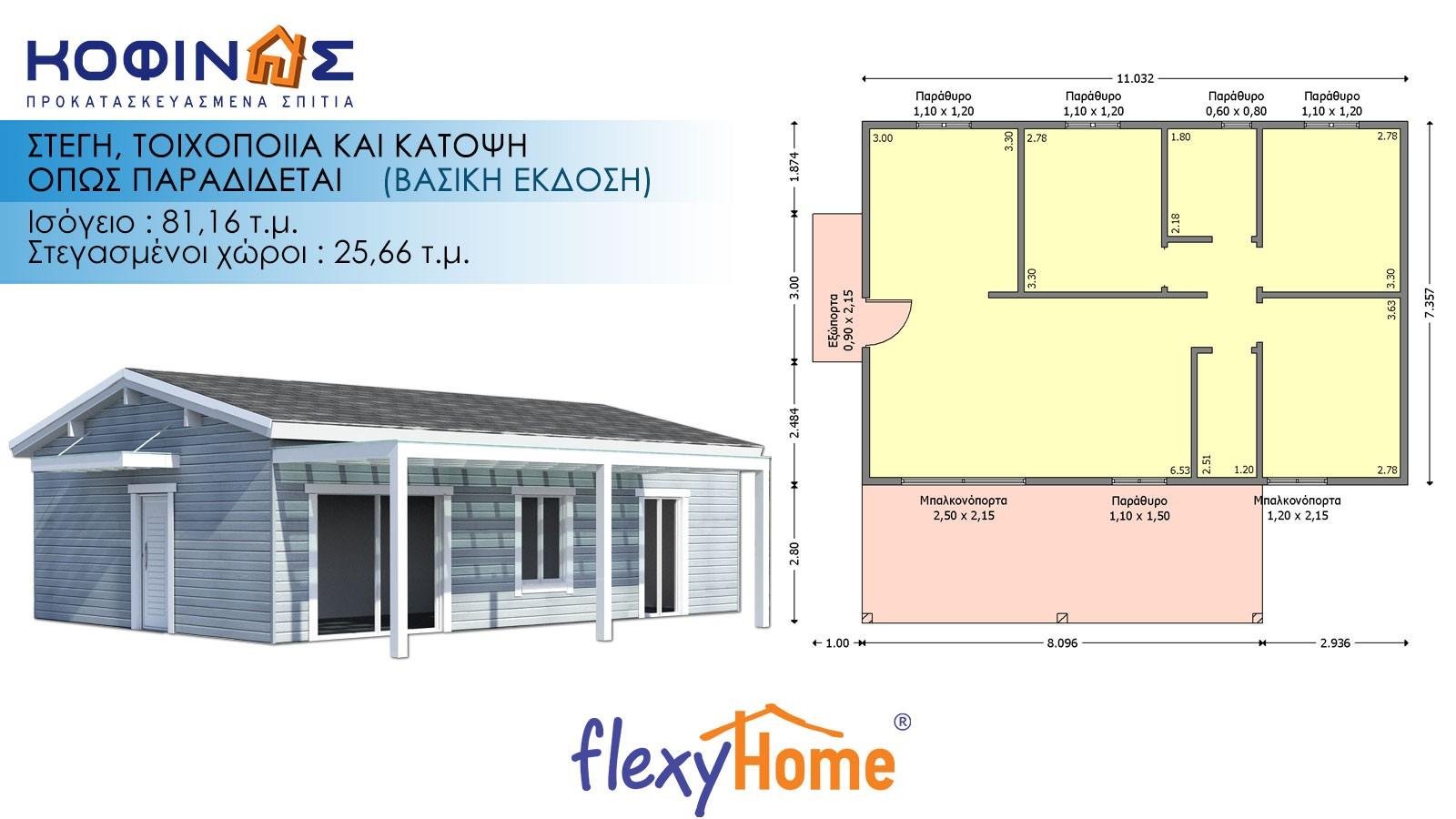 Ισόγεια flexyhome Κατοικία IF-81.