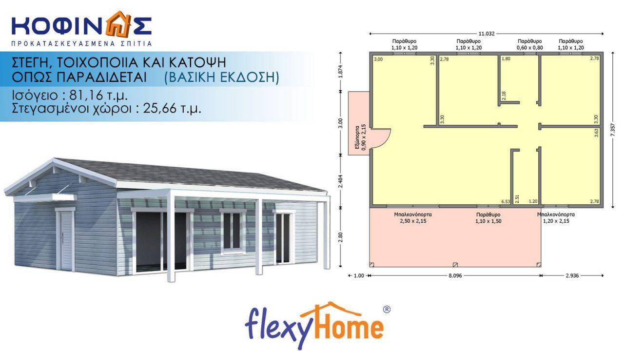 Ισόγεια flexyhome Κατοικία IF-81.3