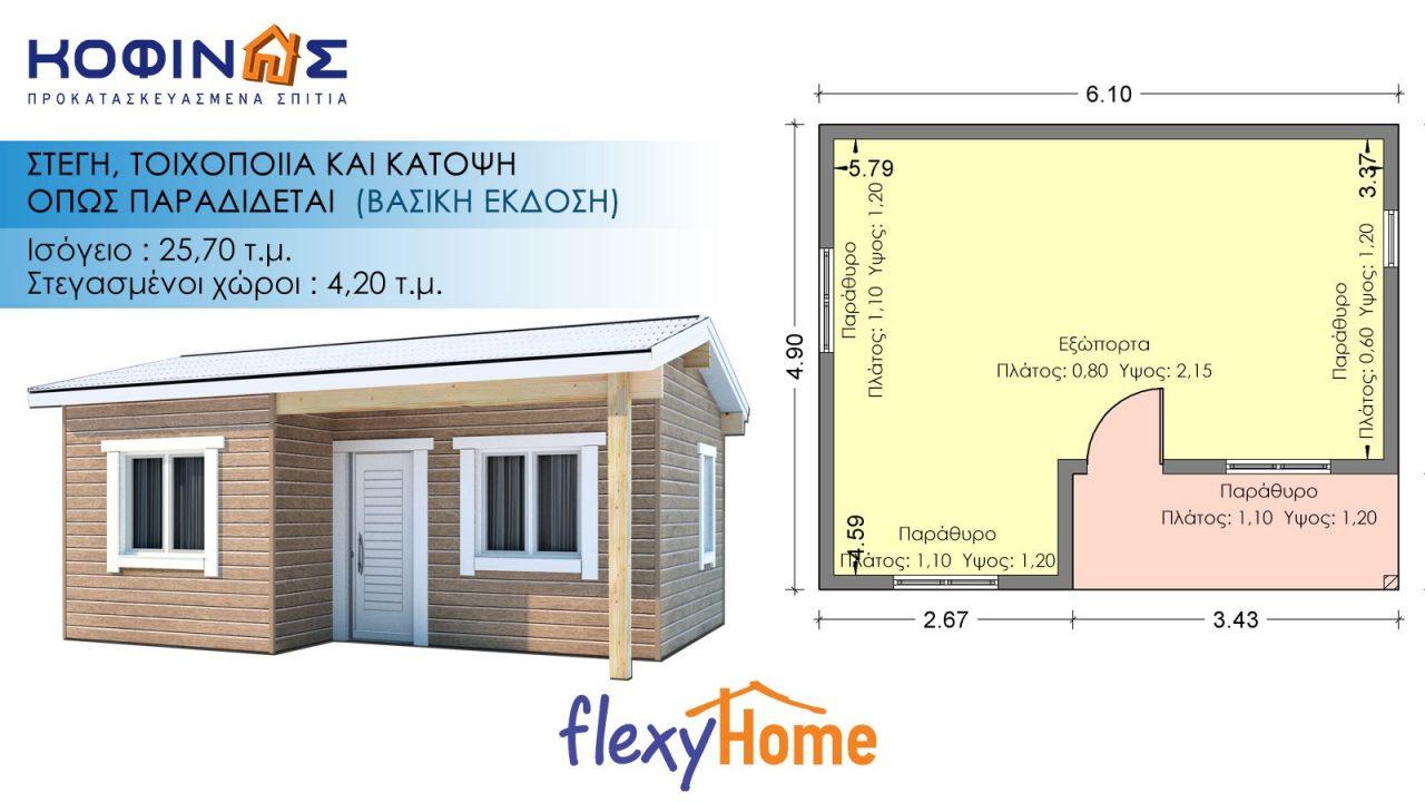 Ισόγεια flexyhome Κατοικία IF-251