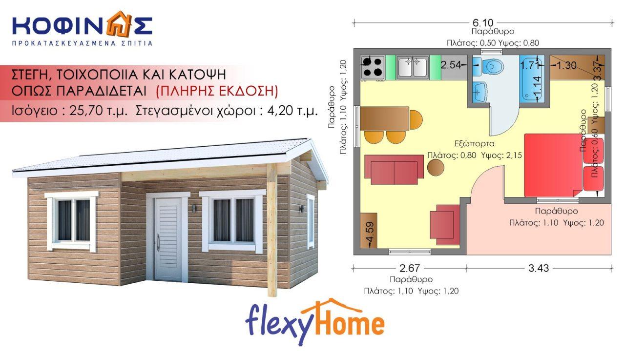 Ισόγεια flexyhome Κατοικία IF-252