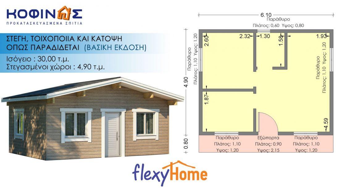 Ισόγεια flexyhome Κατοικία IF-30