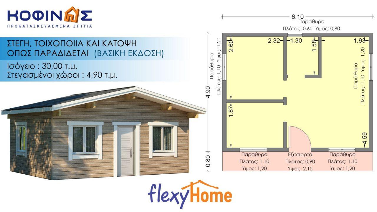 Ισόγεια flexyhome Κατοικία IF-301
