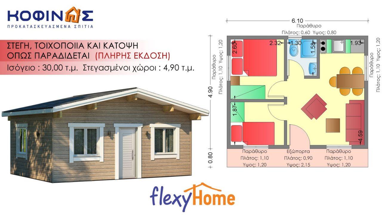 Ισόγεια flexyhome Κατοικία IF-302
