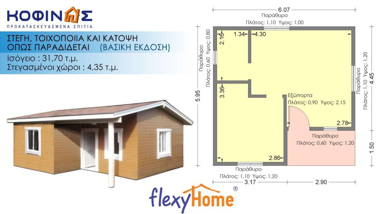 Ισόγεια flexyhome Κατοικία IF-311