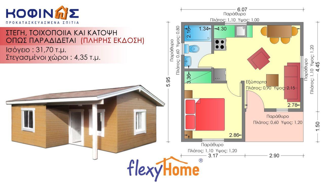 Ισόγεια flexyhome Κατοικία IF-312