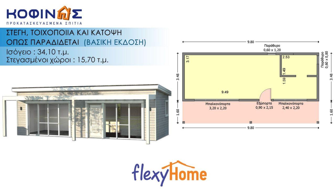 Ισόγεια flexyhome Κατοικία IF-340