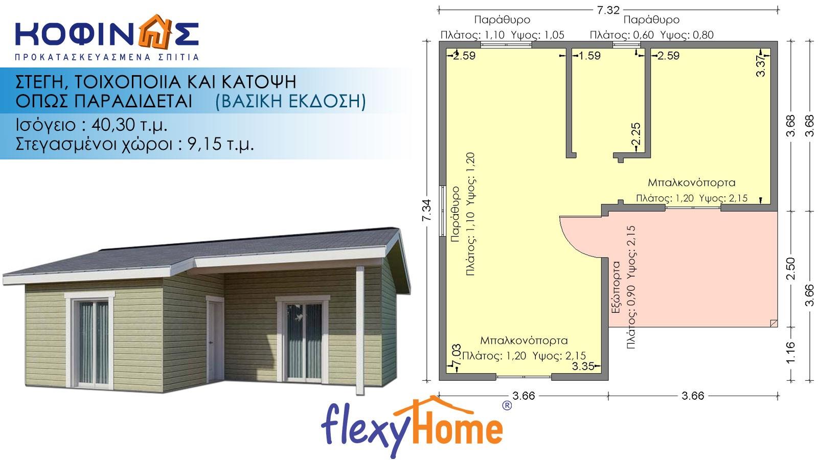 Ισόγεια flexyhome Κατοικία IF-40