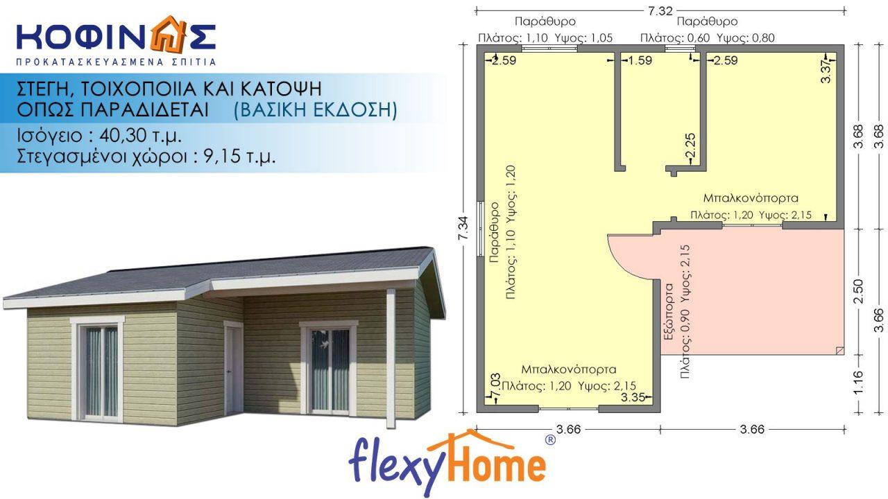Ισόγεια flexyhome Κατοικία IF-403