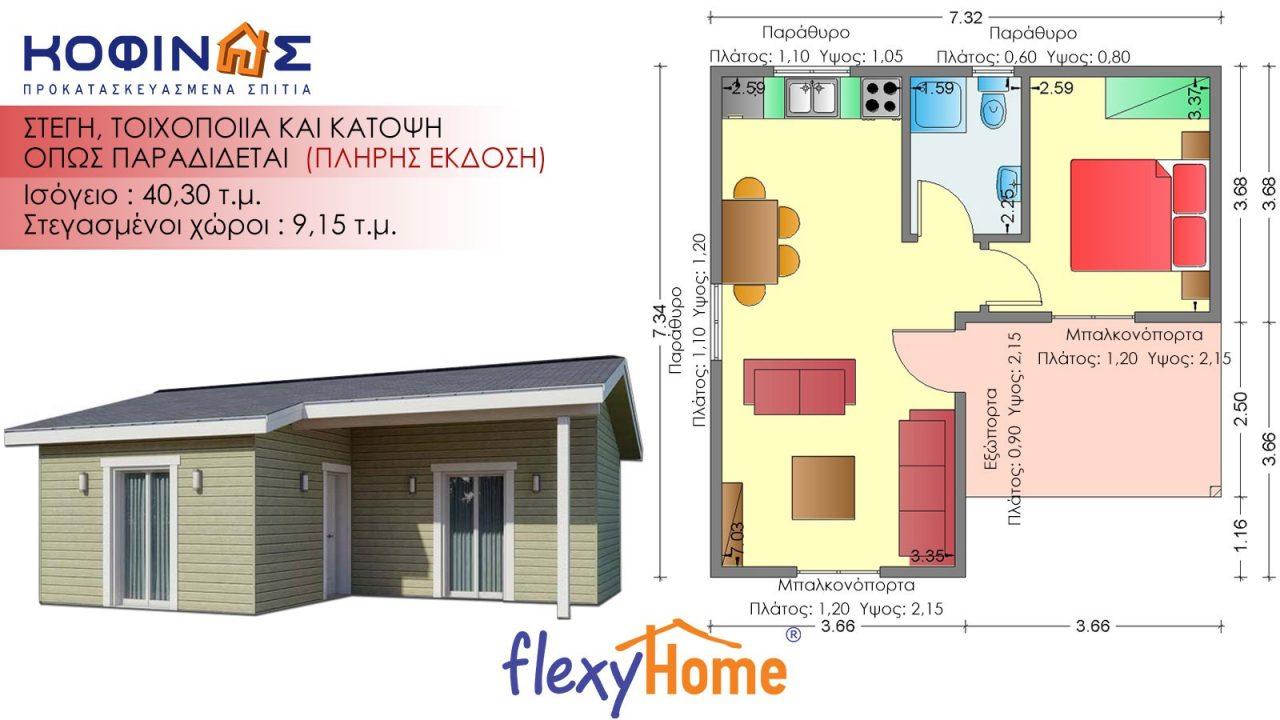 Ισόγεια flexyhome Κατοικία IF-401
