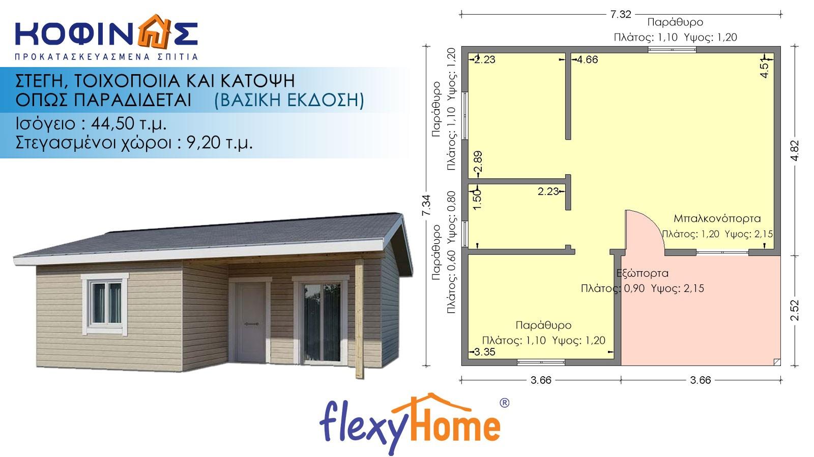 Ισόγεια flexyhome Κατοικία IF-44