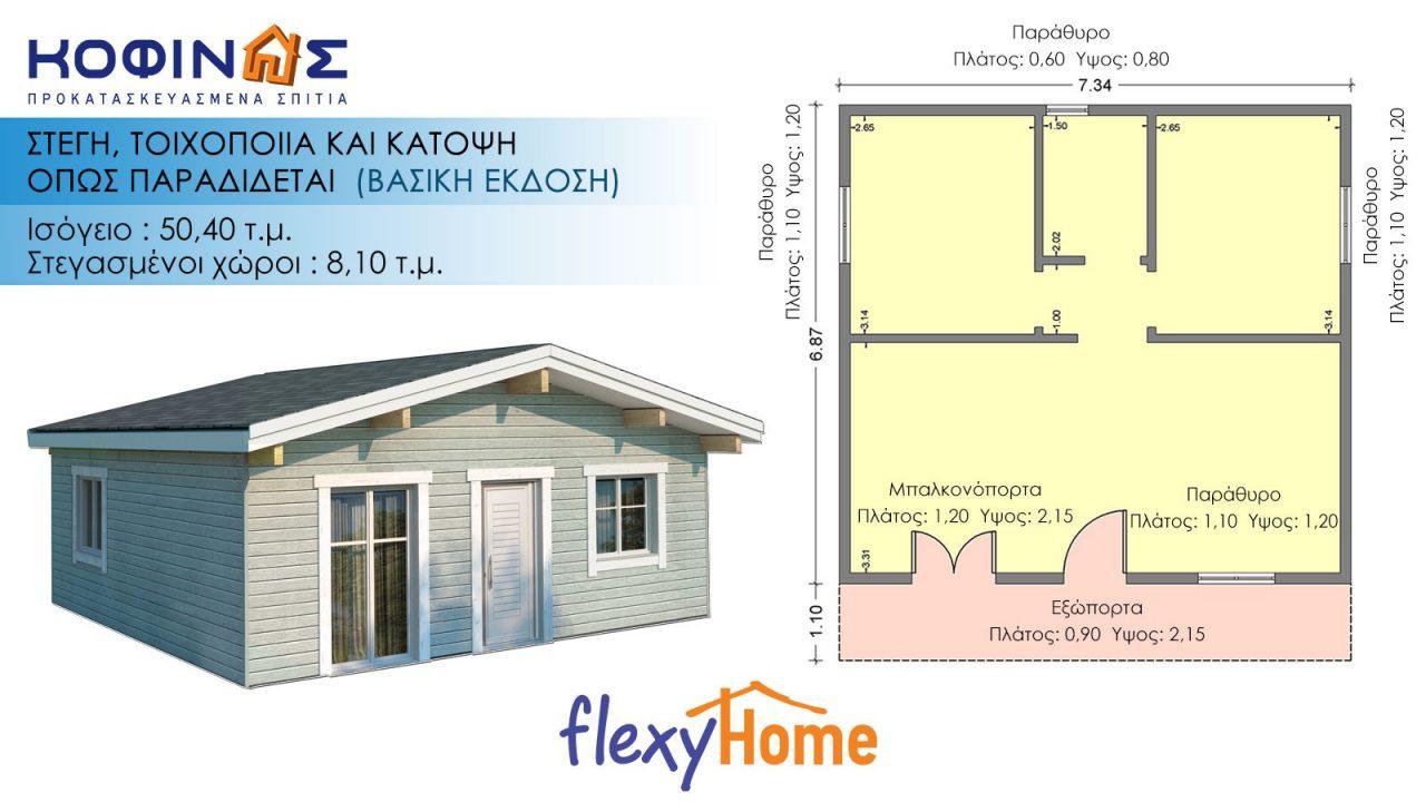 Ισόγεια flexyhome Κατοικία IF-503