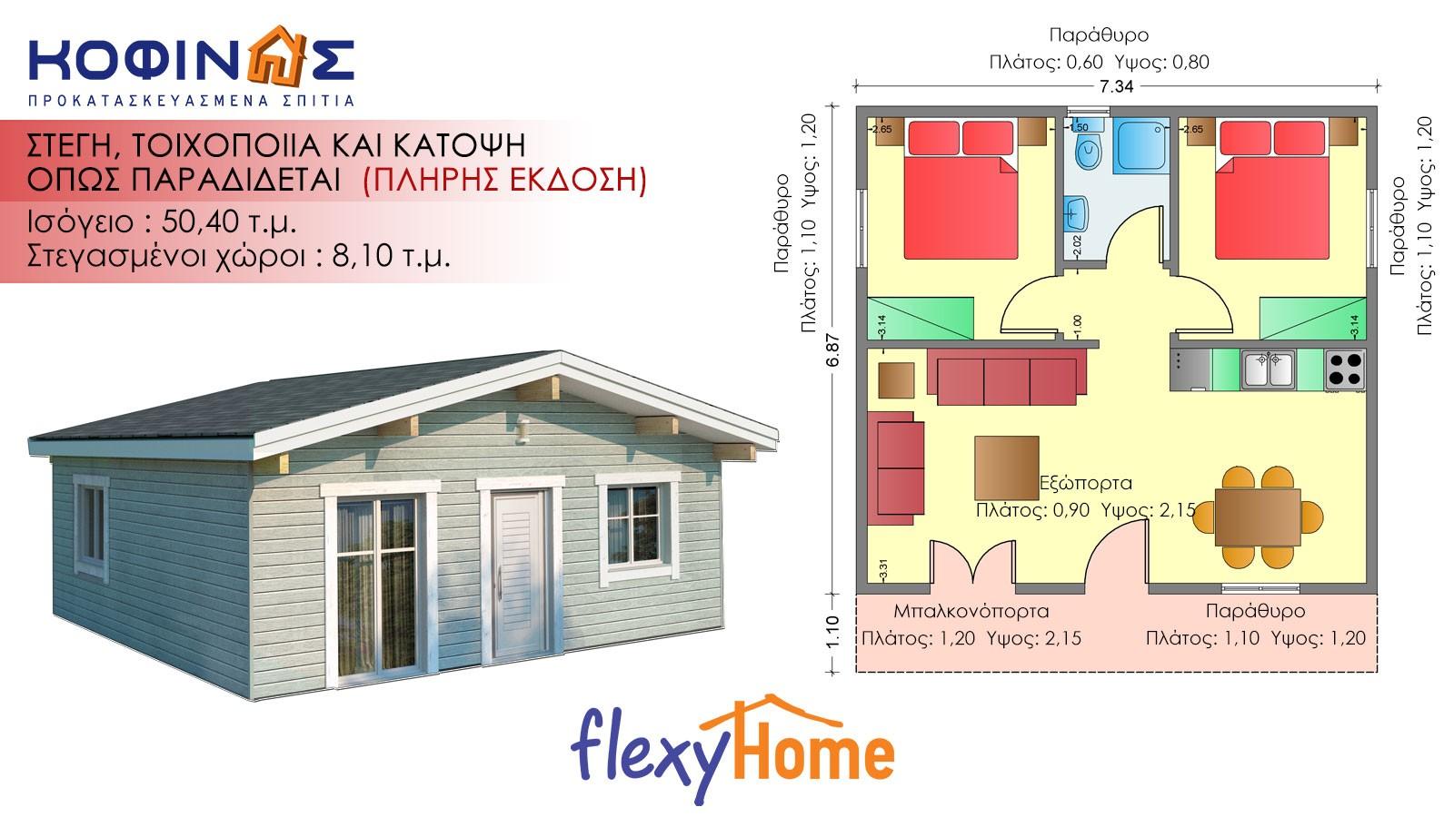 Ισόγεια flexyhome Κατοικία IF-50