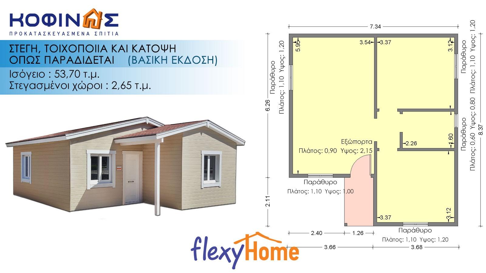 Ισόγεια flexyhome Κατοικία IF-53