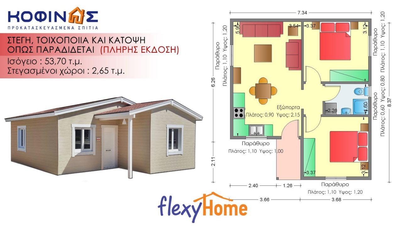 Ισόγεια flexyhome Κατοικία IF-531