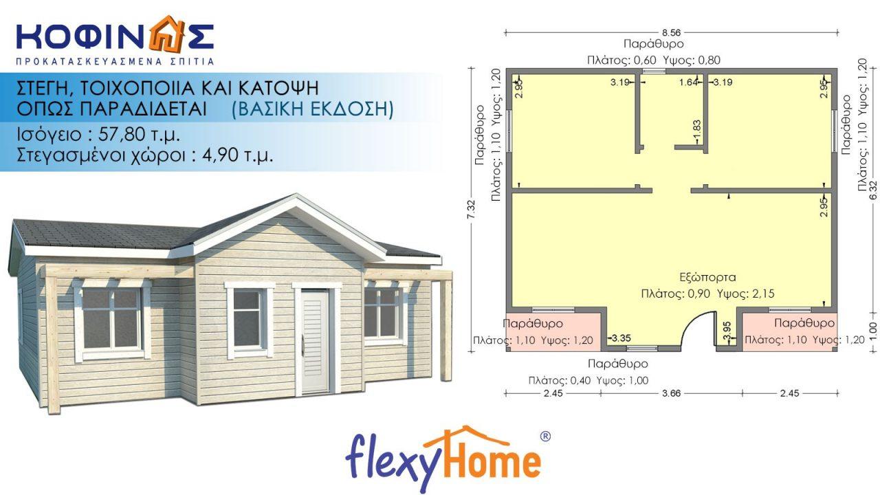 Ισόγεια flexyhome Κατοικία IF-583