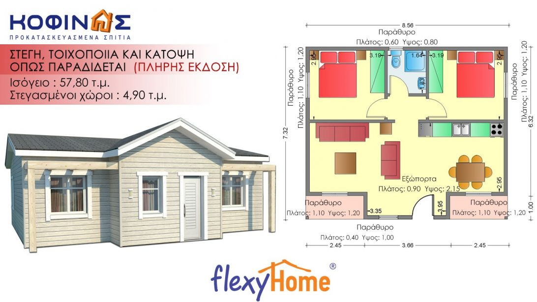 Ισόγεια flexyhome Κατοικία IF-58