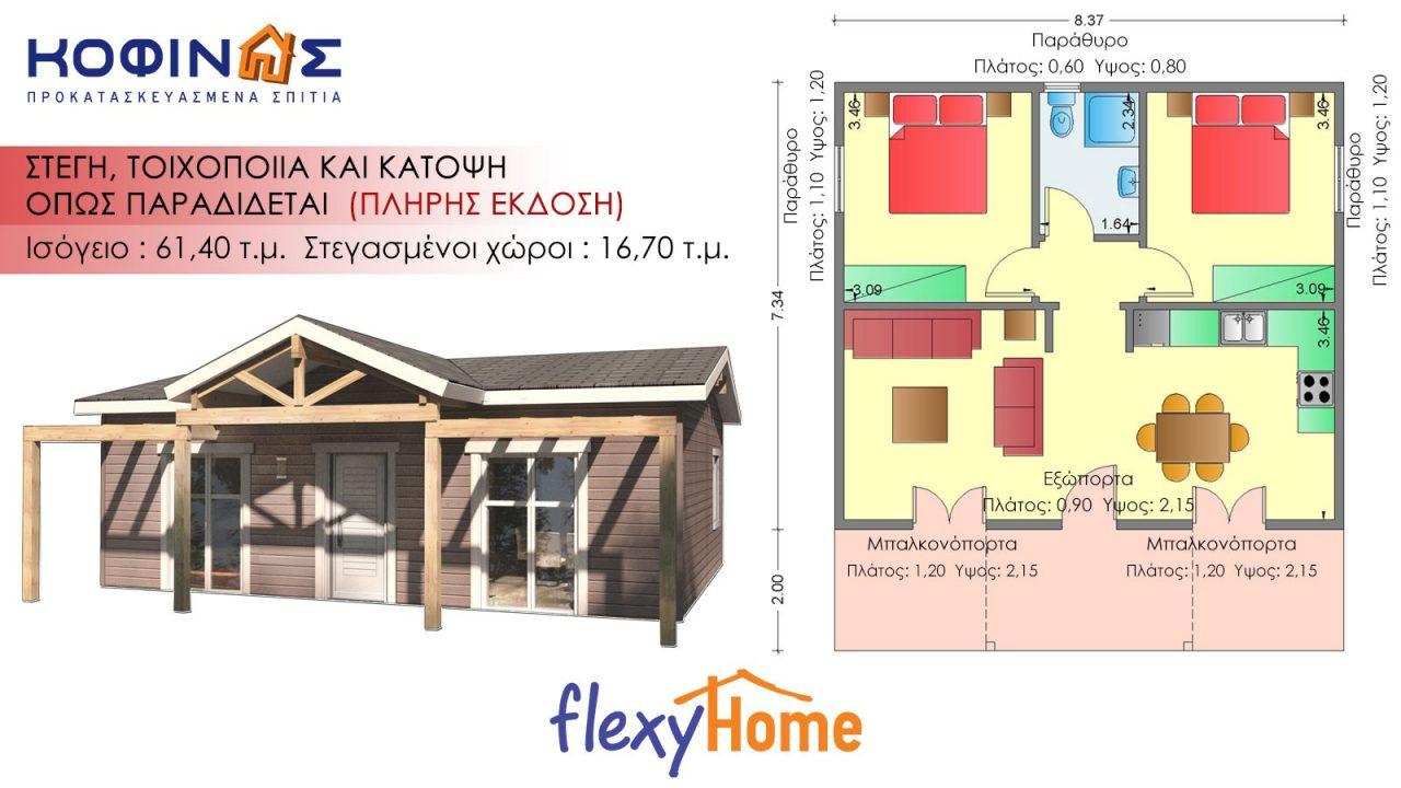 Ισόγεια flexyhome Κατοικία IF-61B1