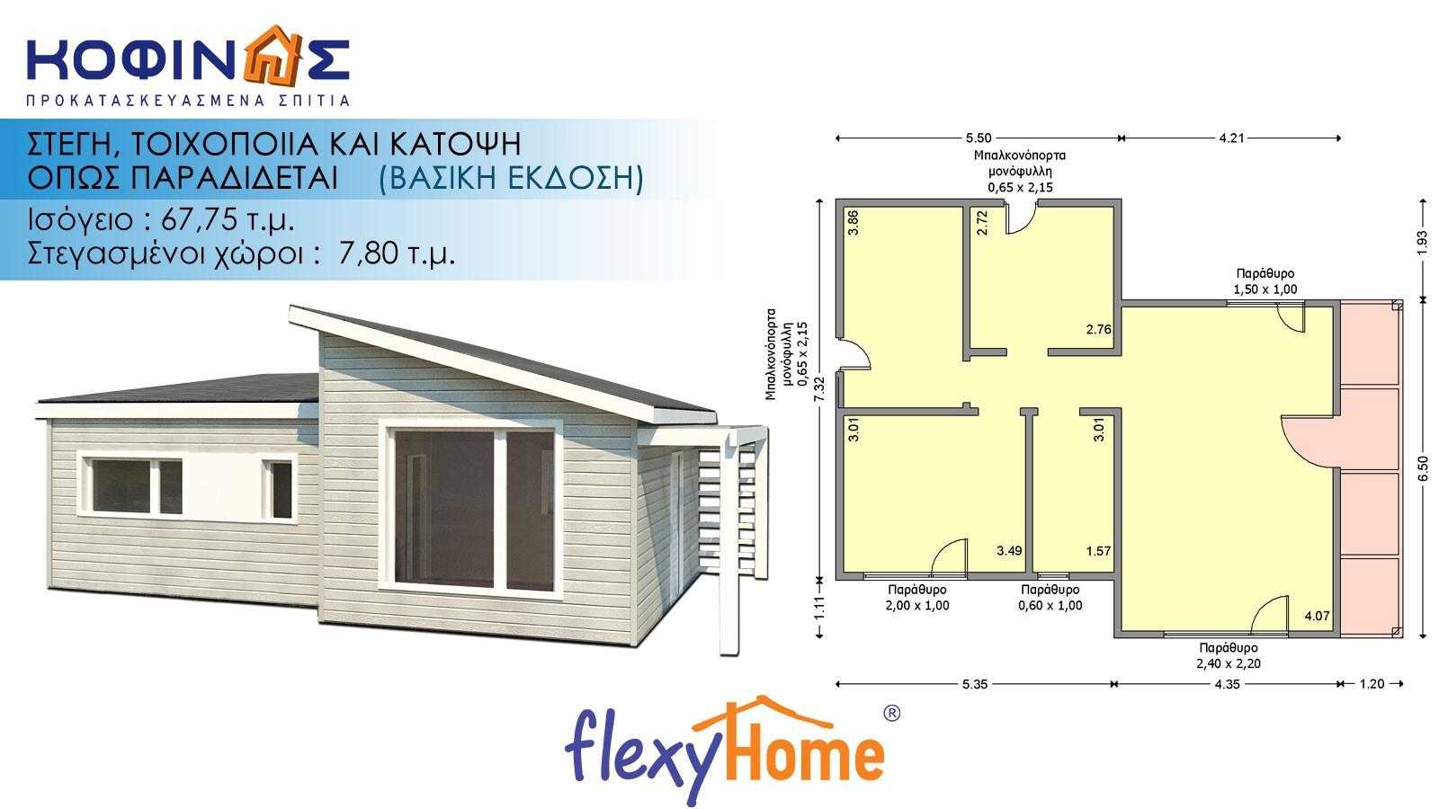 Ισόγεια flexyhome Κατοικία IF-67