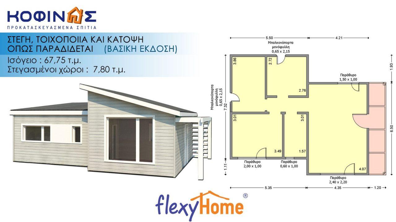 Ισόγεια flexyhome Κατοικία IF-673