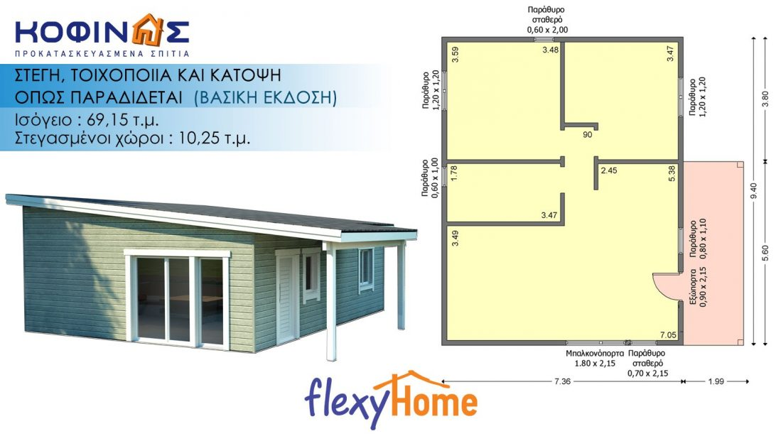 1-story Flexyhome IF-69
