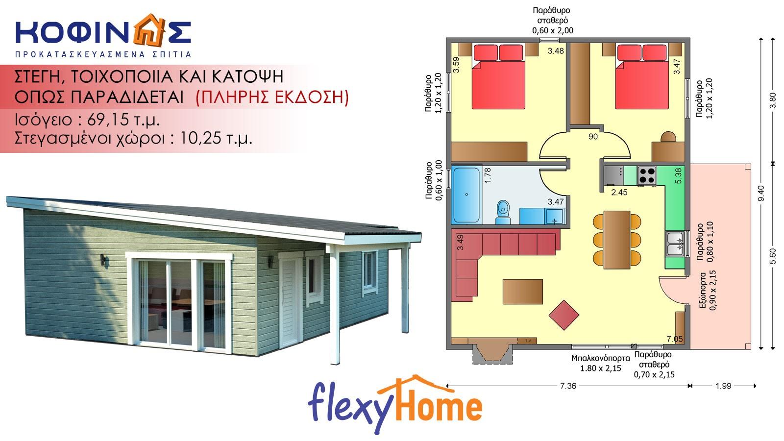Ισόγεια flexyhome Κατοικία IF-69