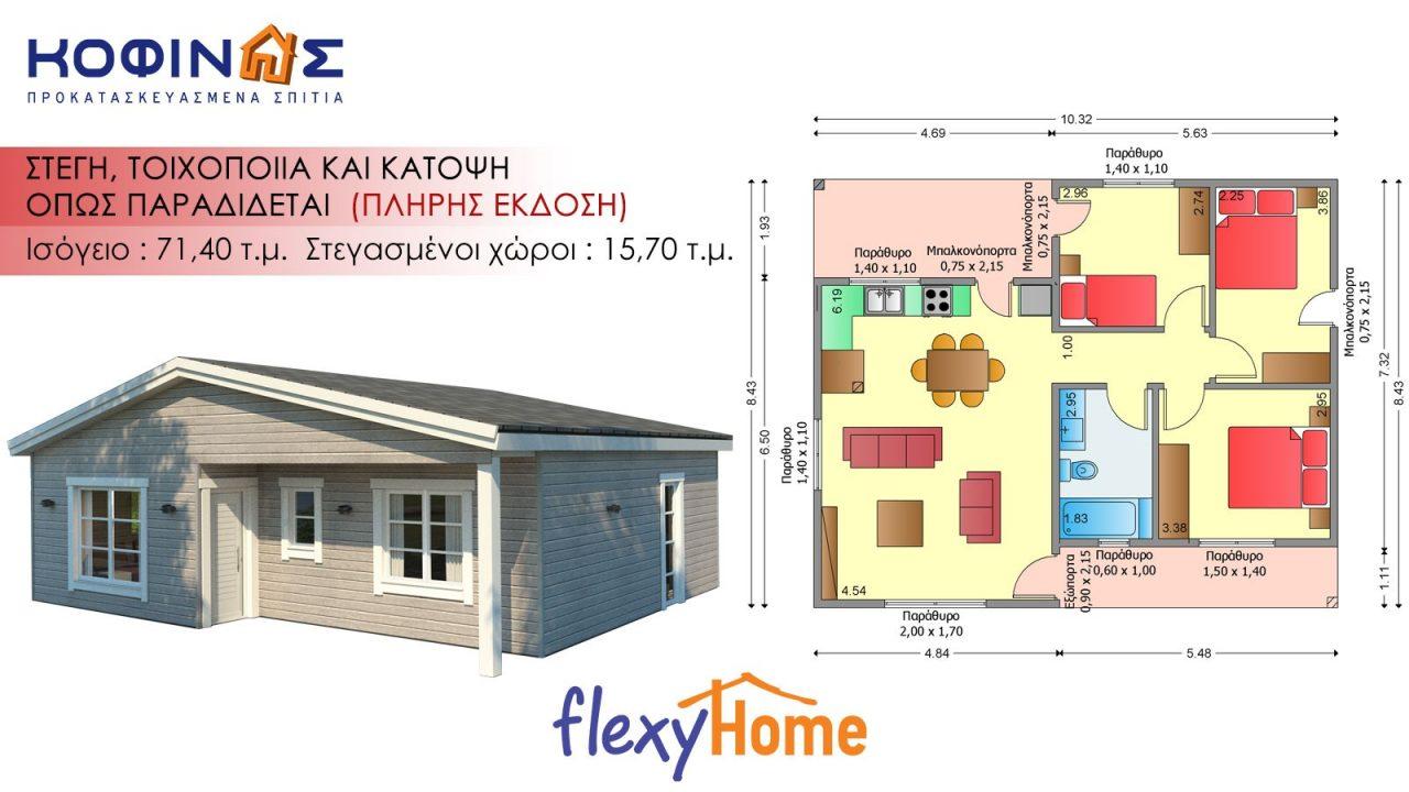 Ισόγεια flexyhome Κατοικία IF-71.0