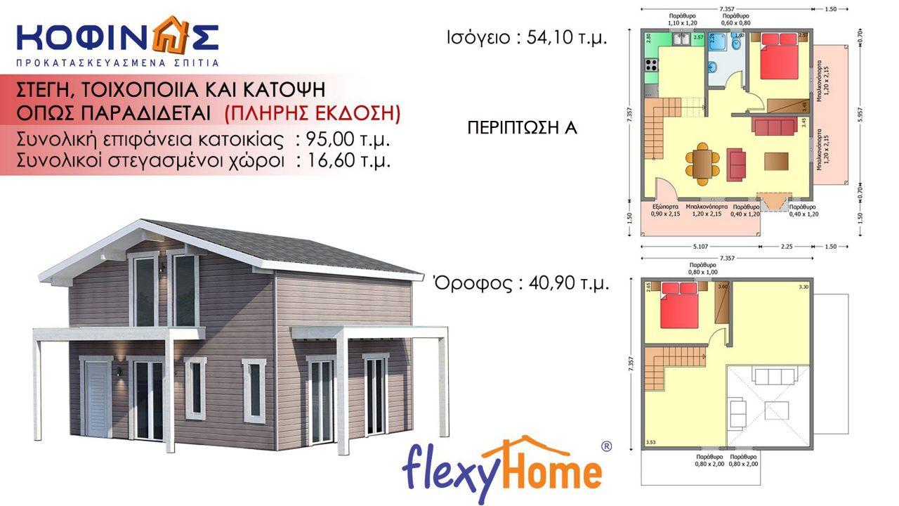Ισόγεια flexyhome Κατοικία με σοφίτα ISF-95.1