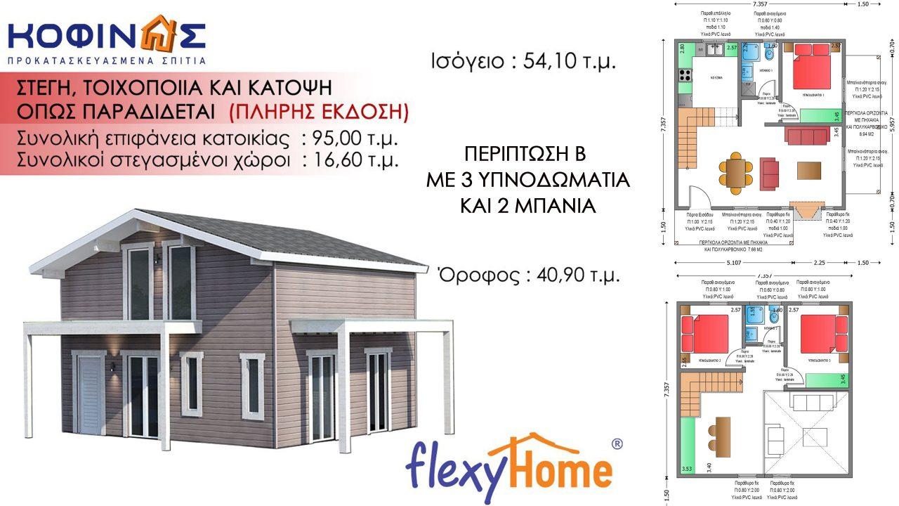 Ισόγεια flexyhome Κατοικία με σοφίτα ISF-95.2