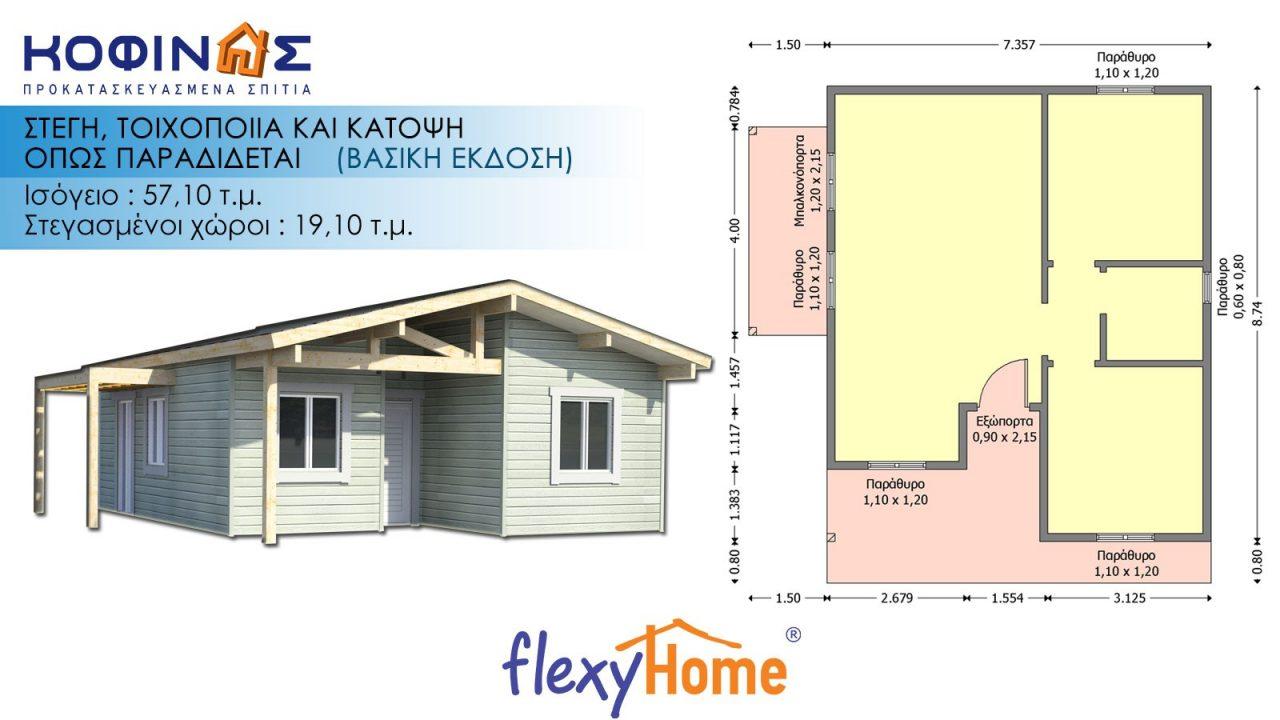 Ισόγεια flexyhome Κατοικία IF-573