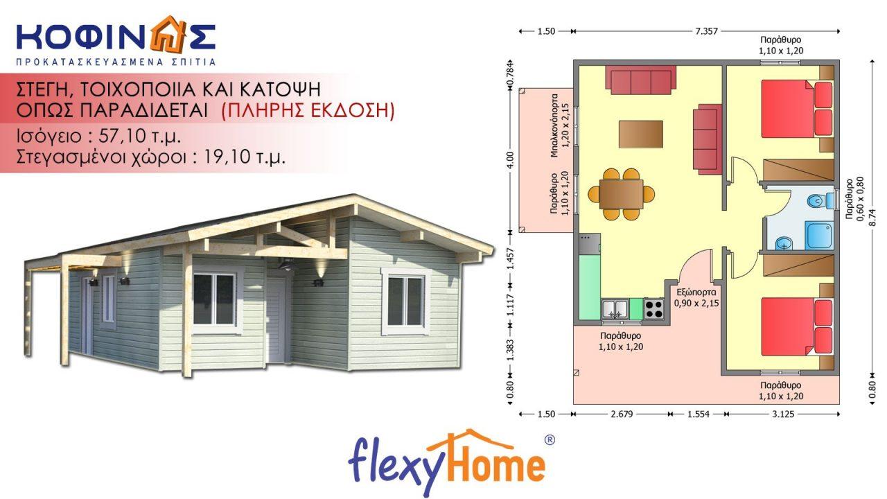 Ισόγεια flexyhome Κατοικία IF-570