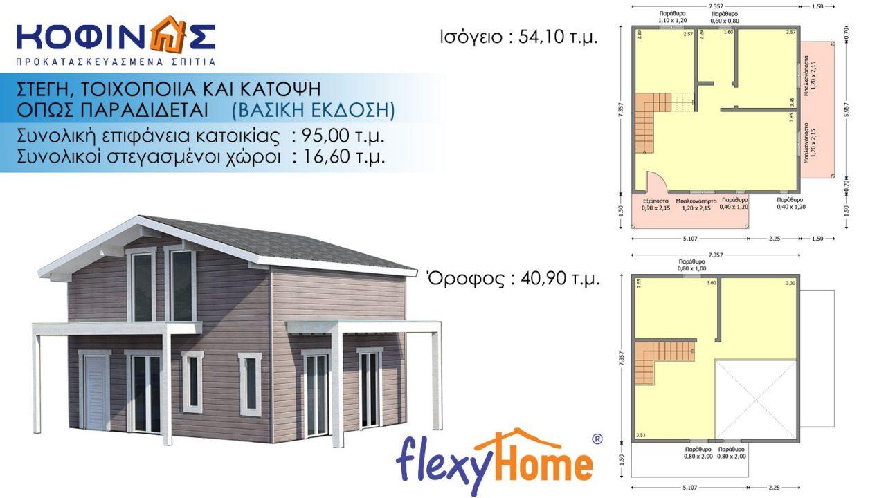 Ισόγεια flexyhome Κατοικία με σοφίτα ISF-95.4