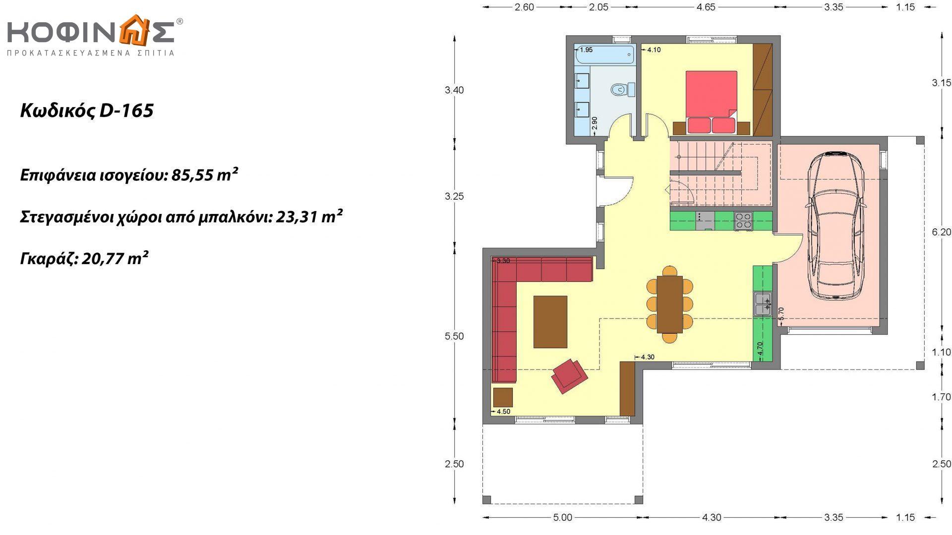 Διώροφη Κατοικία D-165 συνολικής επιφάνειας 165,54 τ.μ., +Γκαράζ 20.77 m²(=186.31 m²), συνολική επιφάνεια στεγασμένων χώρων 23.31 τ.μ., μπαλκόνια 50.21 τ.μ.