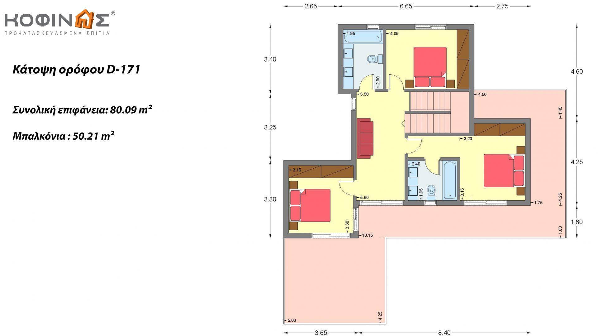 Διώροφη Κατοικία D-165 συνολικής επιφάνειας 165,54 τ.μ.