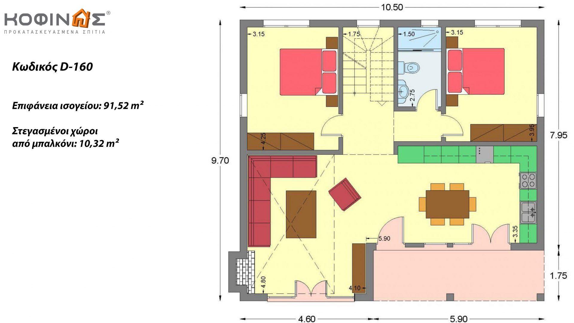 Διώροφη Κατοικία D-160, συνολικής επιφάνειας 160.52 τ.μ, συνολική επιφάνεια στεγασμένων χώρων 24.72 τ.μ., μπαλκόνια 10.32 τ.μ.