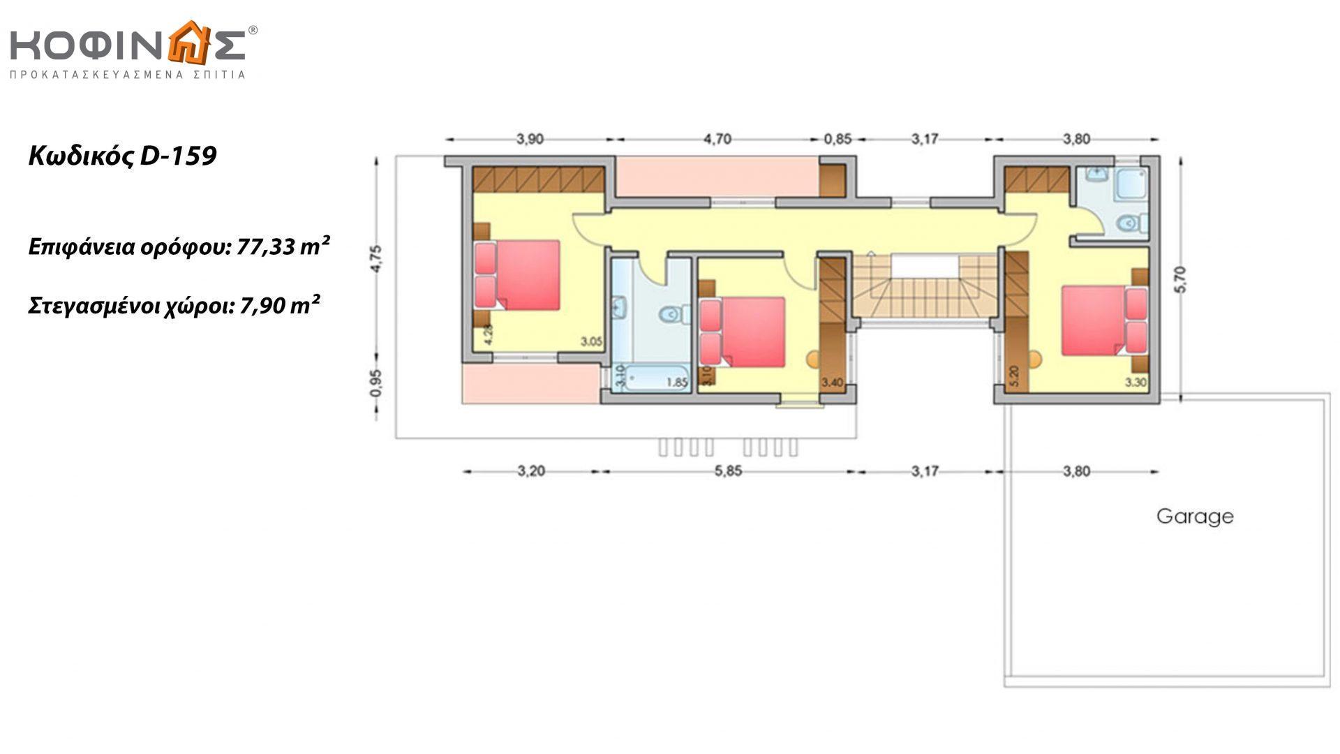 Διώροφη Κατοικία D-159, συνολικής επιφάνειας 159,96 τ.μ., +Γκαράζ 34.44 m²(=194.40 m²),συνολική επιφάνεια στεγασμένων χώρων 34.32 τ.μ.
